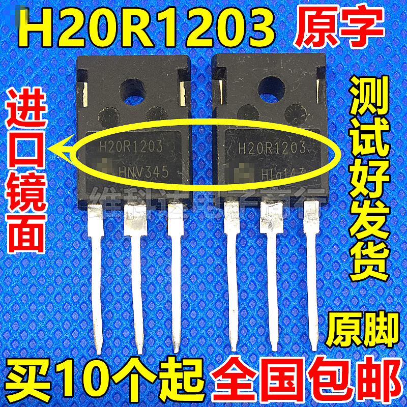 Original imported disassemble mirror H20R1203 20R1203 IGBT cooker power  tube can be straight shot