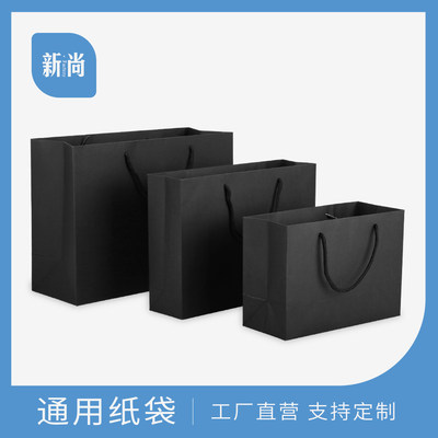 Clothing packaging bag spot paper bag wholesale black horizontal clothing store bag gift bag custom printing logo