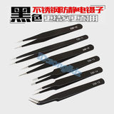 Hand forceps black steel clip black antistatic paint outer circular nozzle tip curved straight flat nozzle head set Tweezers