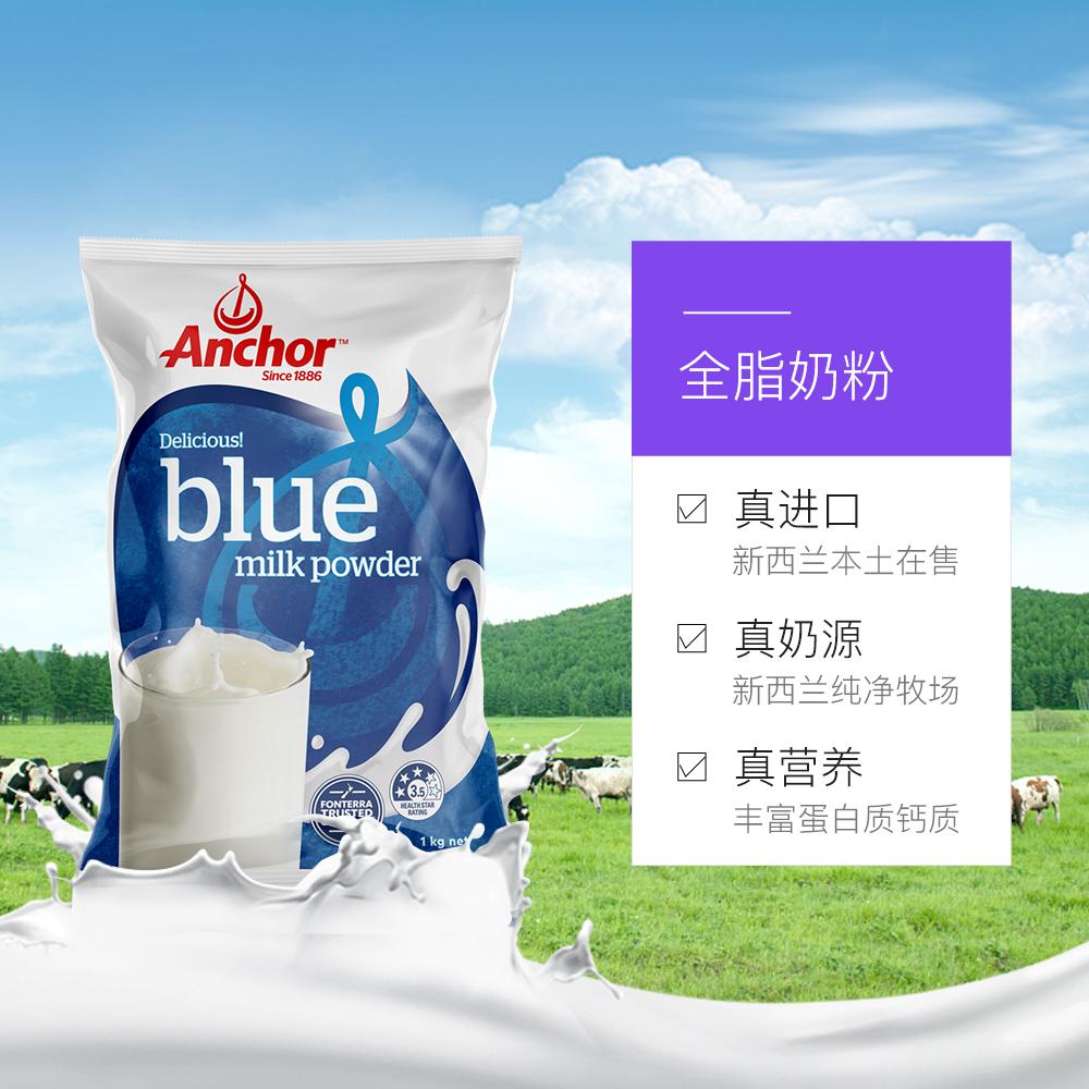 新西兰超市同款,原装进口:2斤x2袋 安佳 全脂高钙奶粉