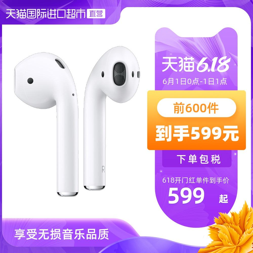 1日0点、手慢无: Apple 苹果 AirPods2 无线蓝牙耳机 有线充电盒版