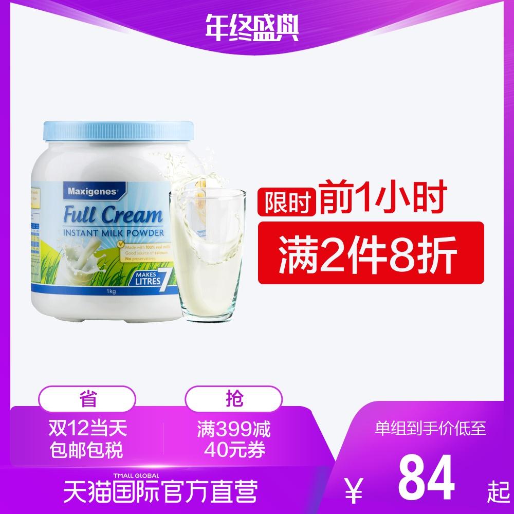 【直营】澳洲进口美可卓蓝胖子全脂高钙牛奶女生成人早餐奶粉1kg