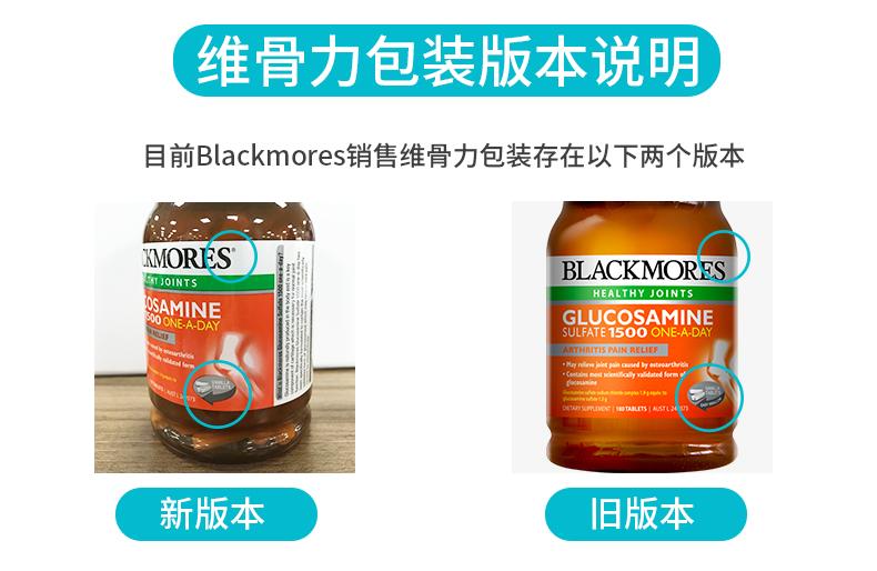 【直营】【2瓶】Blackmores/澳佳宝维骨力关节灵180粒 产品中心 第1张