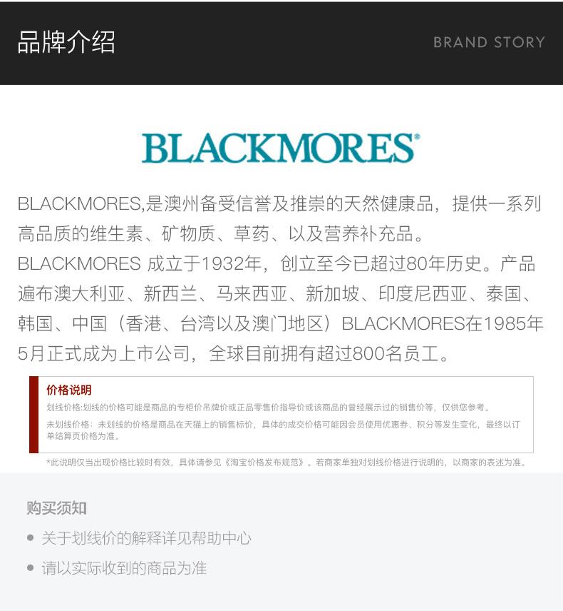 【直营】【2瓶】Blackmores/澳佳宝圣洁莓精华 40粒 产品中心 第9张