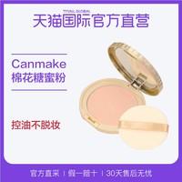 【Прямая работа】Canmake / 井田 Прозрачная кожа хлопок Цветочный сахаристый масляный порошок для пирога Многоцветный номер необязательный