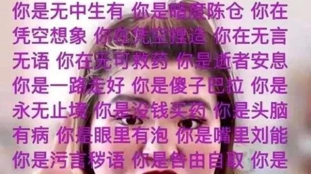 郭老师点名批评乔碧萝,长得丑还骗人!