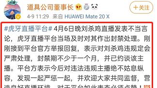 道具公司董事长透露刘杀鸡封禁期限!水友提出质疑!