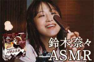 日本名模铃木奈奈挑战ASMR助眠耳搔