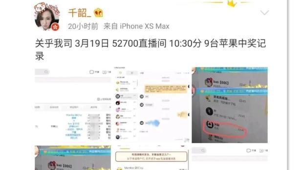 集梦公会老板娘冯千韶,微博回应19日抽奖中的意外状况