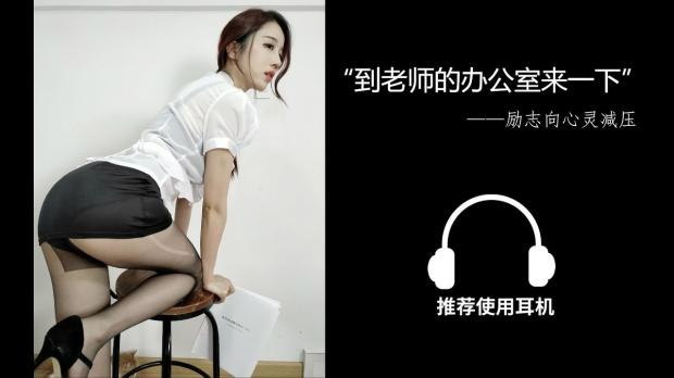 「轩子 Xuanzi ASMR」励志向心灵减压 到老师的办公室来一下