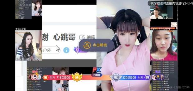 虎牙直播官方活动,12点团战PK大集锦!