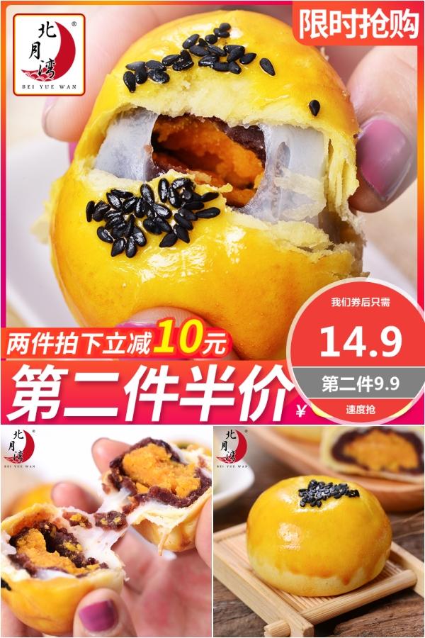 【北月湾】红豆味雪媚娘蛋黄酥6枚
