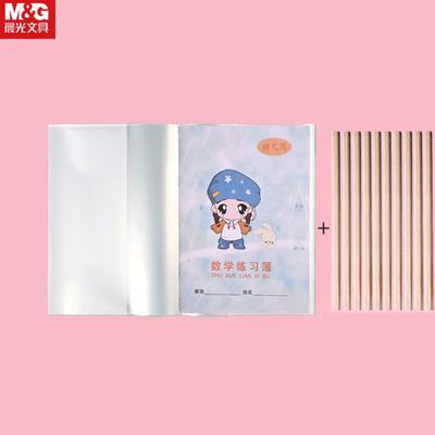 【晨光】1张书皮+10铅笔