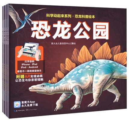 全四本AR恐龙世界儿童3D立体书3d自然世界系列恐龙百科全书揭秘恐龙王国科普大百科翻翻书幼儿3d立体书侏罗纪恐龙书籍3-6-10岁读物