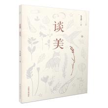 谈美朱光潜著美学入门书籍美学经典文艺心理