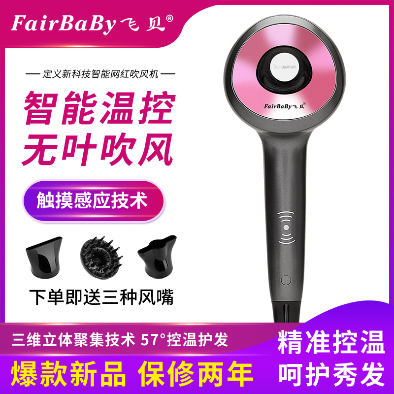 FairBaBy无叶吹风机中空家用感应恒温风筒智能电吹风负离子护发