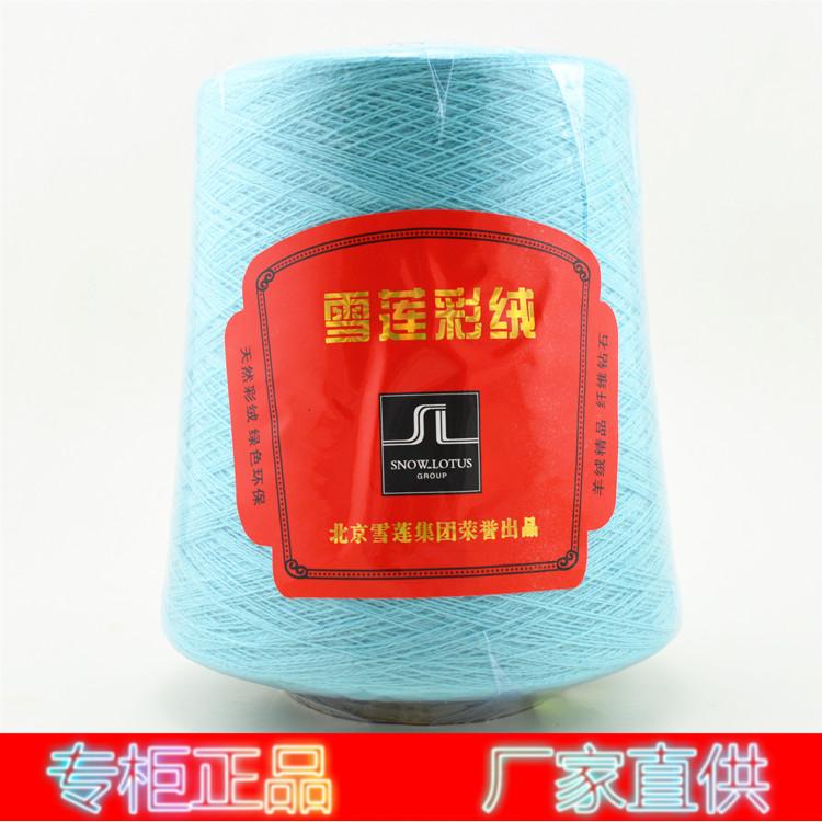 雪莲彩绒羊绒线北京雪莲专柜红莲纱线纯山羊绒羊绒机织羊绒正品