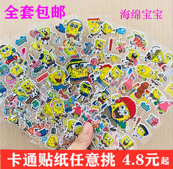 SpongeBob stickers kindergarten reward stickers 3d children cartoon small paste cute three-dimensional stickers bubble stickers