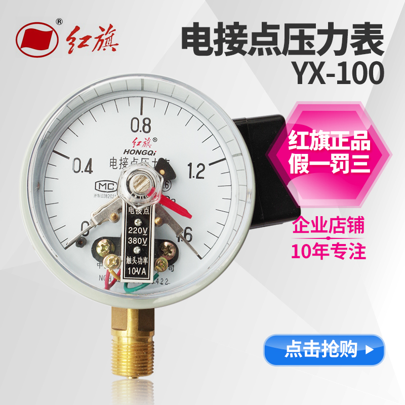 USD 17.65] The Red gauge electric contact pressure gauge YX-100 full ...