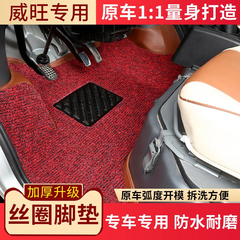 北汽威旺306脚垫306A脚垫威旺307脚垫威望M20M30专用汽车脚垫