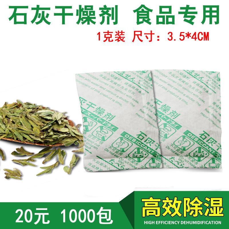 1克石灰干燥剂食品专用干燥剂炒货茶叶防潮安全干货防潮1000小包