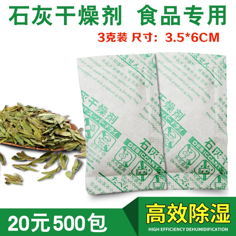 绿源3g石灰干燥剂食品茶叶防潮剂干货防潮炒货家用调料通用500包