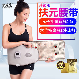 Fu Yuan heat far infrared heating belt lazy abdomen with a home beauty salon with money belts reduce stomach warm house