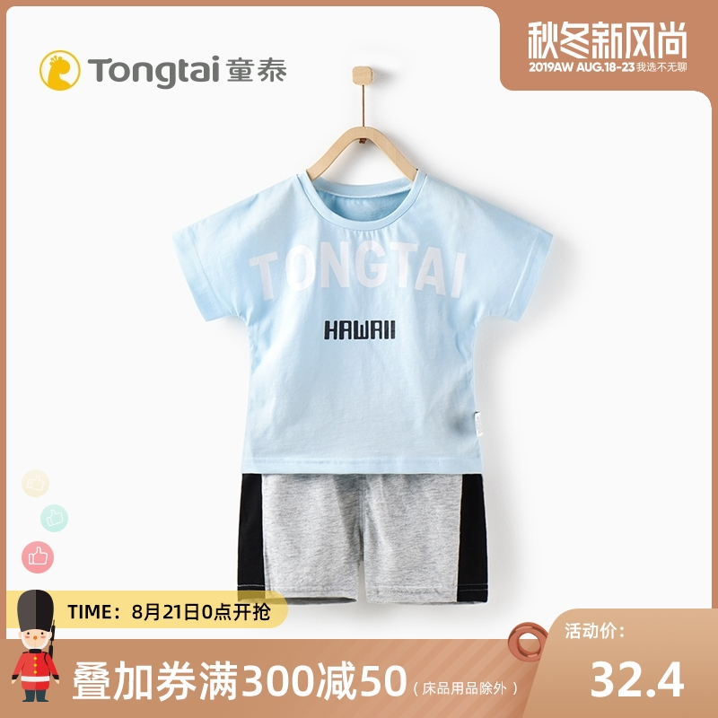 Tong Thai summer new baby clothes short-sleeved suit 5-24 months-3 years old male baby T-shirt shorts two sets