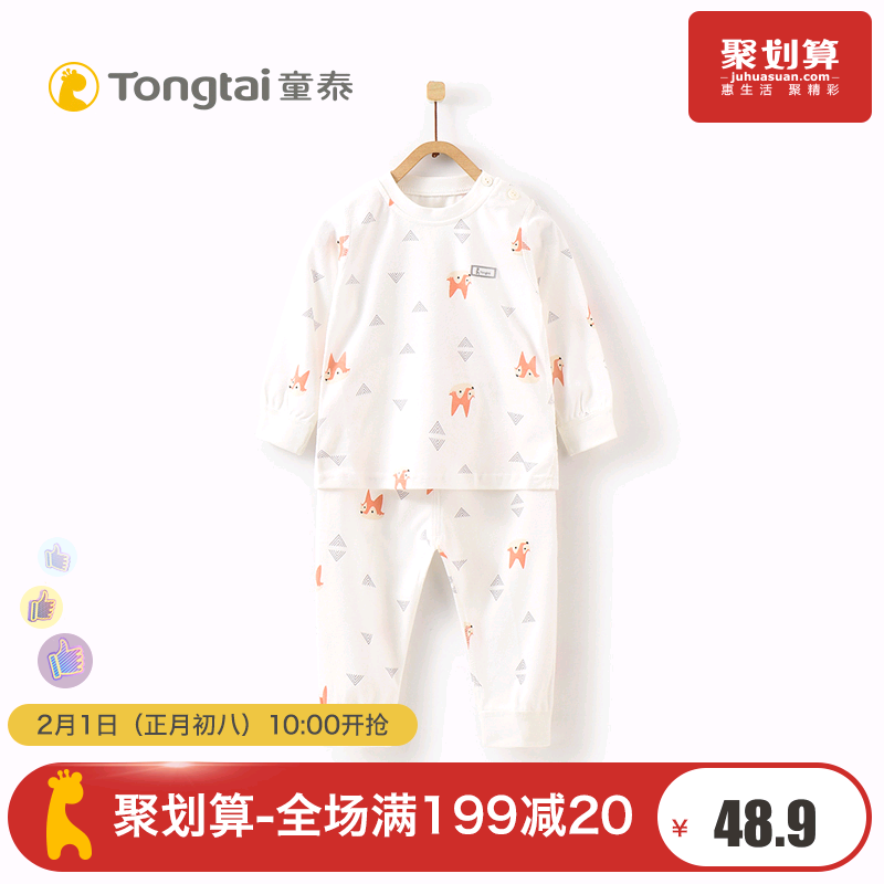 Tong Tai 2019 autumn and Winter new baby clothes newborn shoulder set men and women baby cotton home clothes