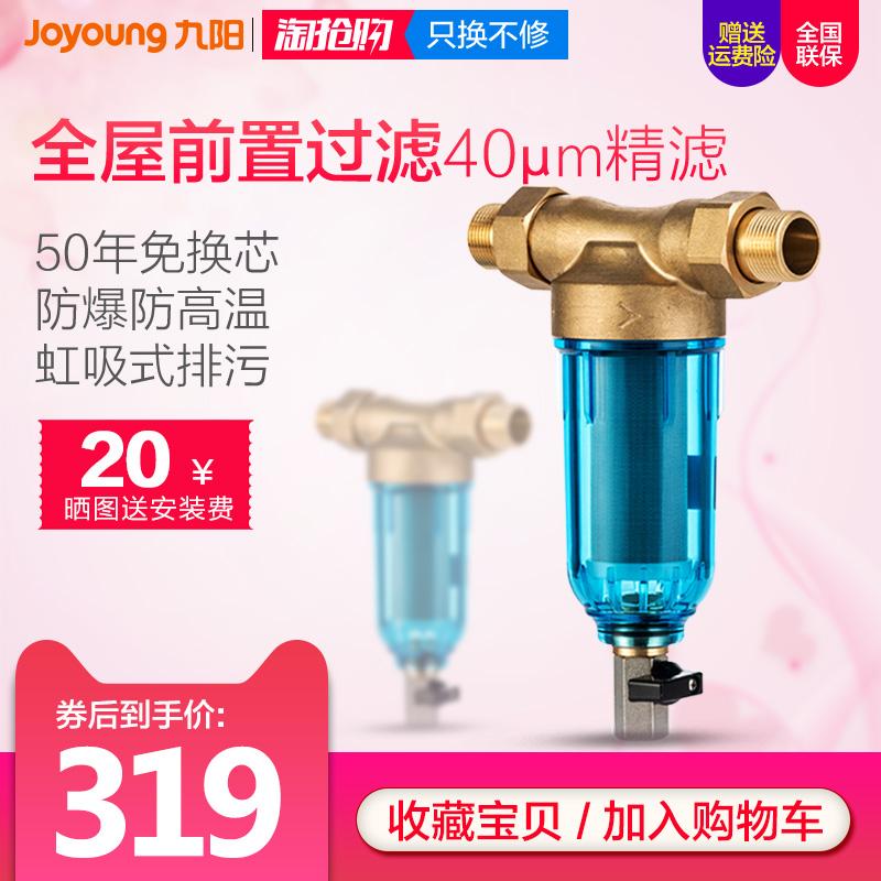九阳前置净水器家用过滤器 全屋自来水净化器中央净水器JYW-QZ01