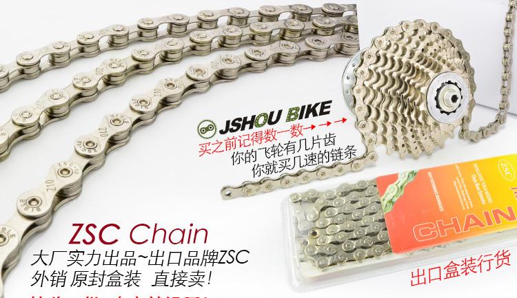 登山车自行车链条速公路摺迭车速变速链条详细照片