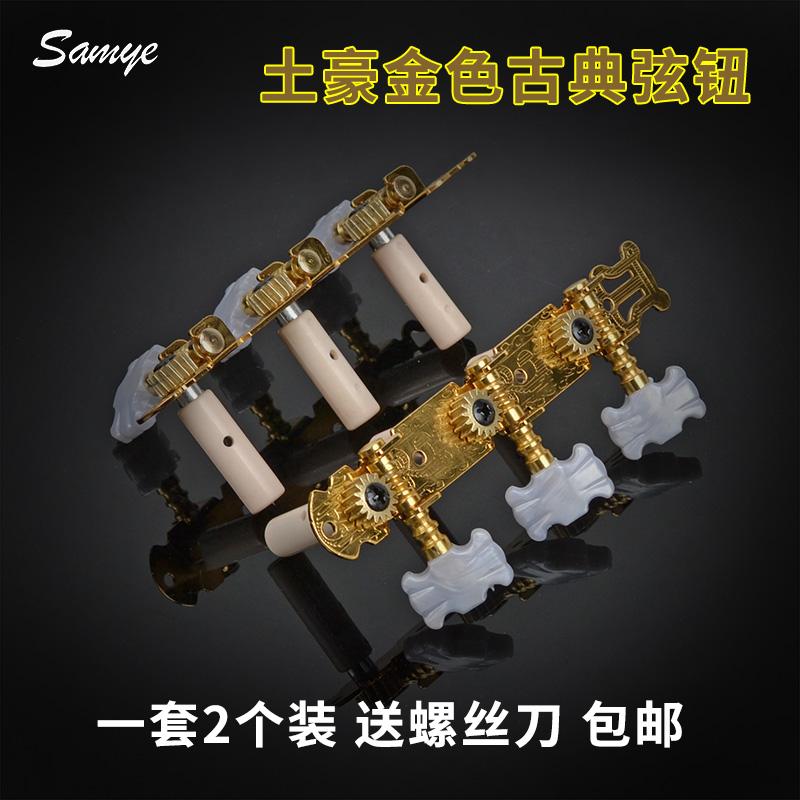 山野古典吉他旋钮调弦钮通用排准土豪金色木吉它三位连上弦器配件