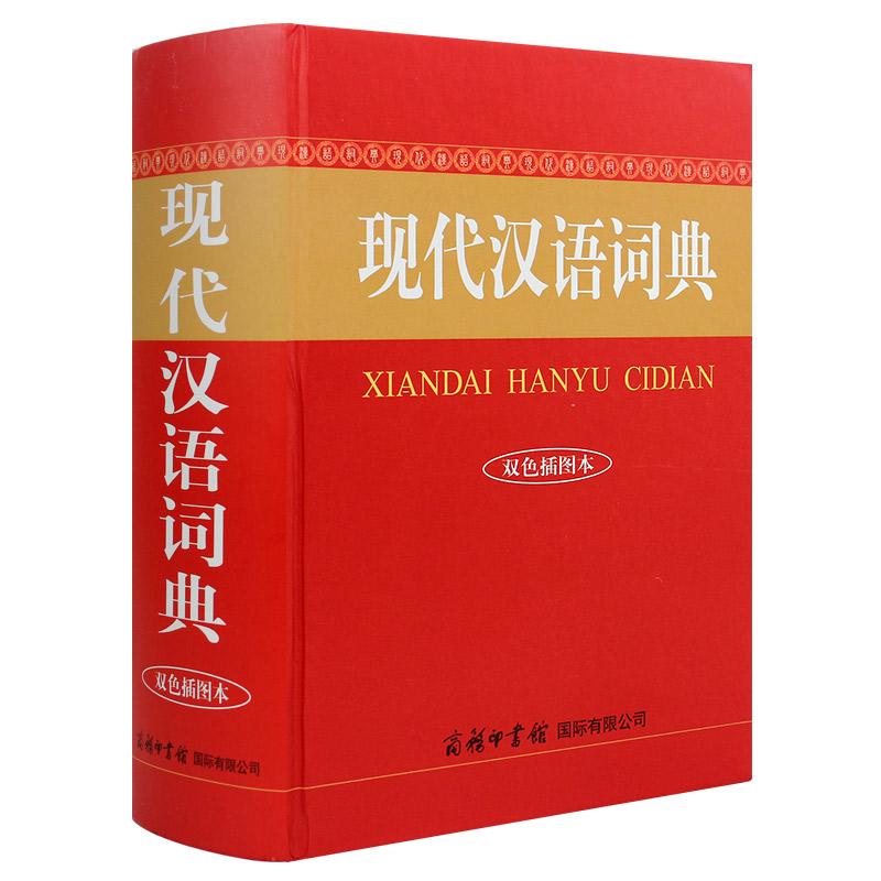 【旗舰店】现代汉语词典双色插图本工具书