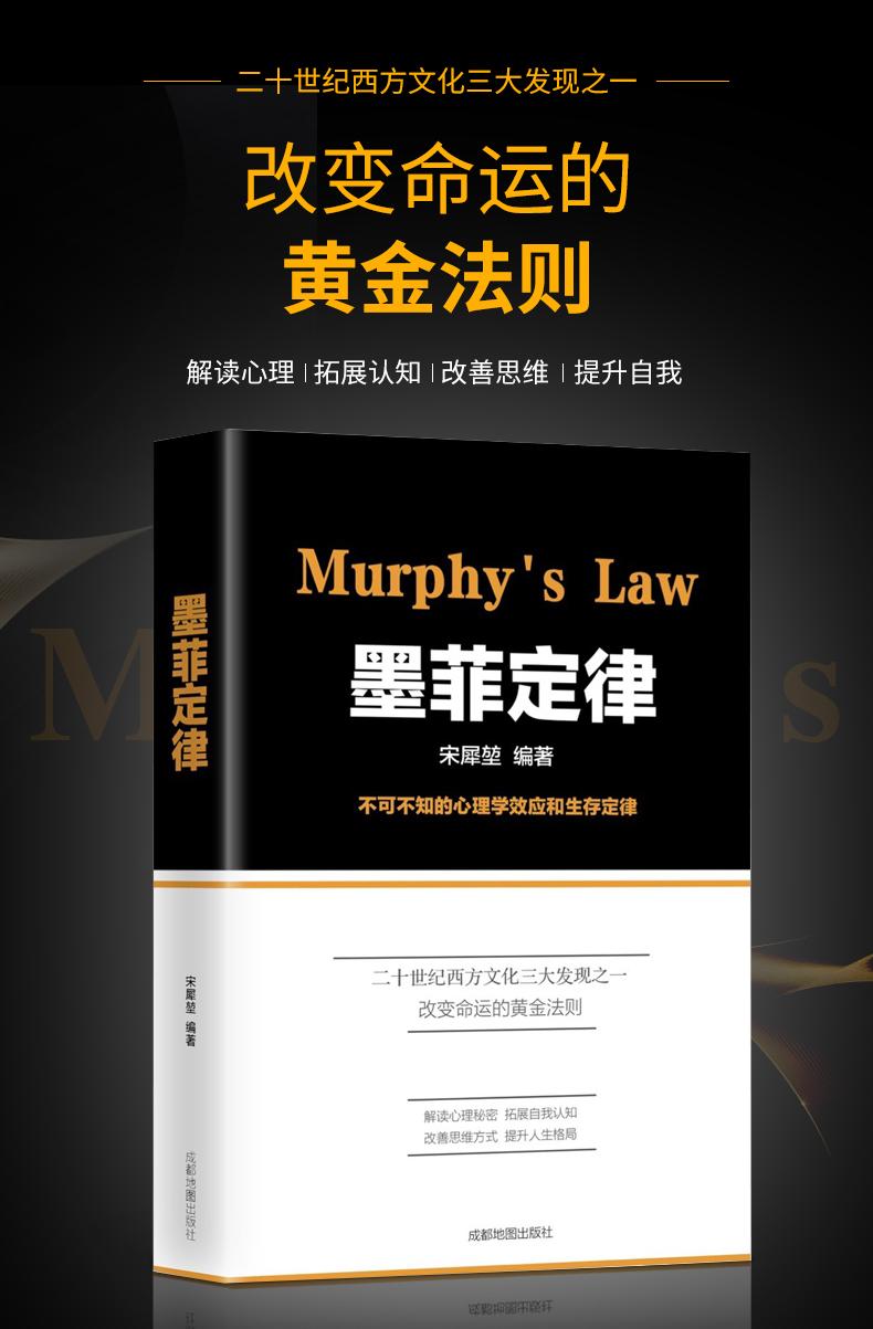【抖音爆款】墨菲定律人生哲学励志书籍 1