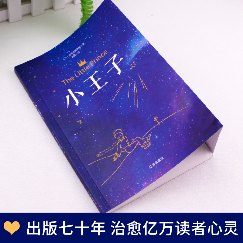 The Little Prince Book Genuine Chinese And English Bilingual Version Saint Exupery With Little Prince English Original Novel The Little Prince World Famous Books Primary And Secondary Students Extracurricular Reading Books Bestseller