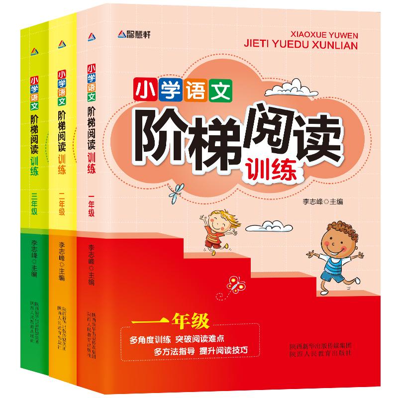全3册新课标小学生语文阶梯阅读训练1-3年级