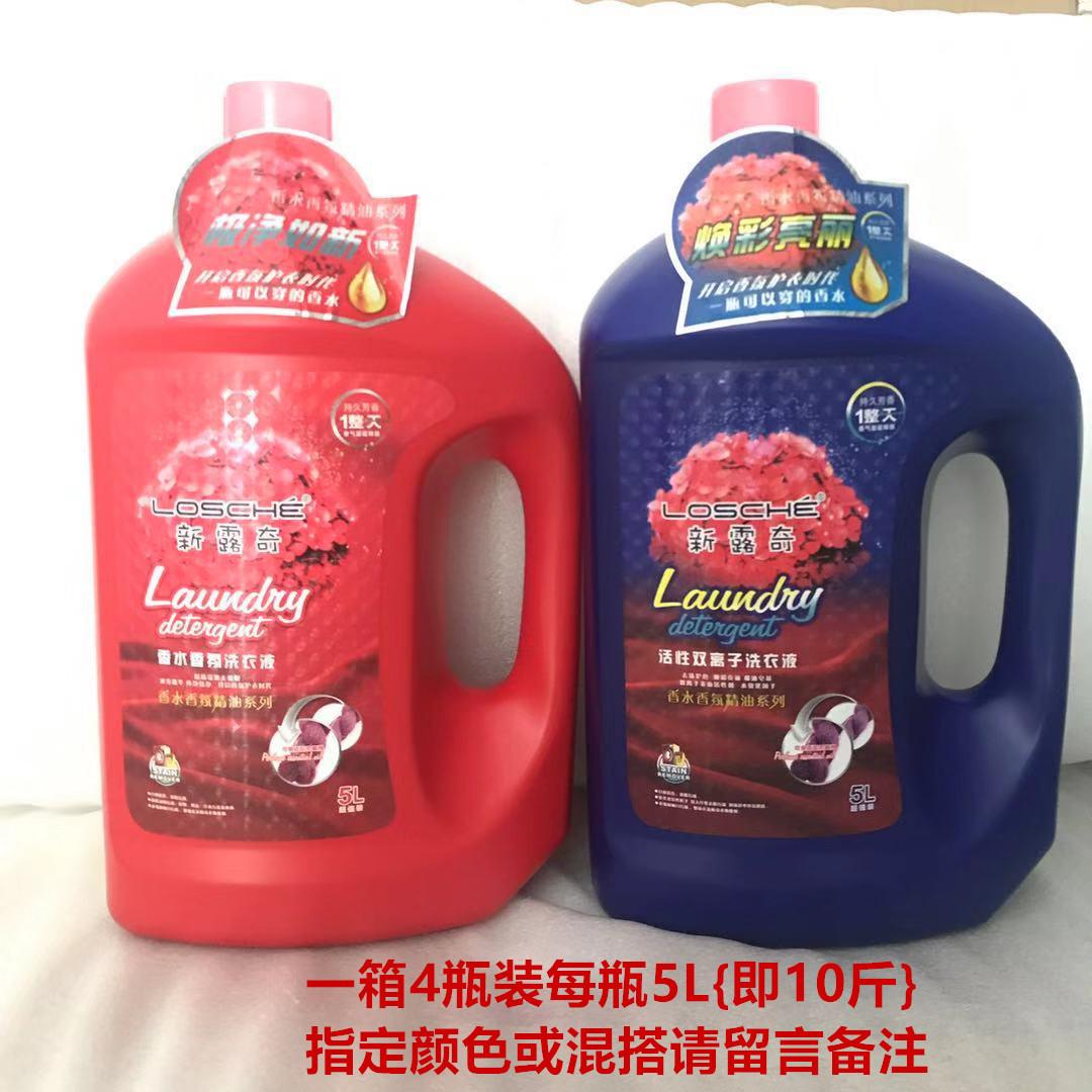 正品琴叶新露奇活性双离子洗衣液5L香水香氛精油洗衣液去污迹10斤