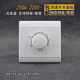 Fan ceiling fan speed control switch panel governor wall shifting switch 86 type mounted 220V 250W