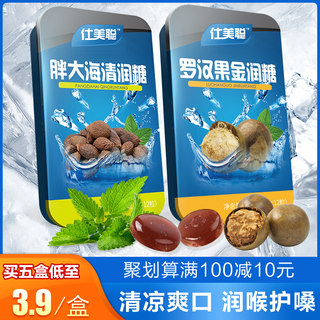 5 boxes of teachers moisten throat and protect the fresh tone of breath meint sugar fat big sea gold silver flower Luo Han fruit alfa candy containing tablets
