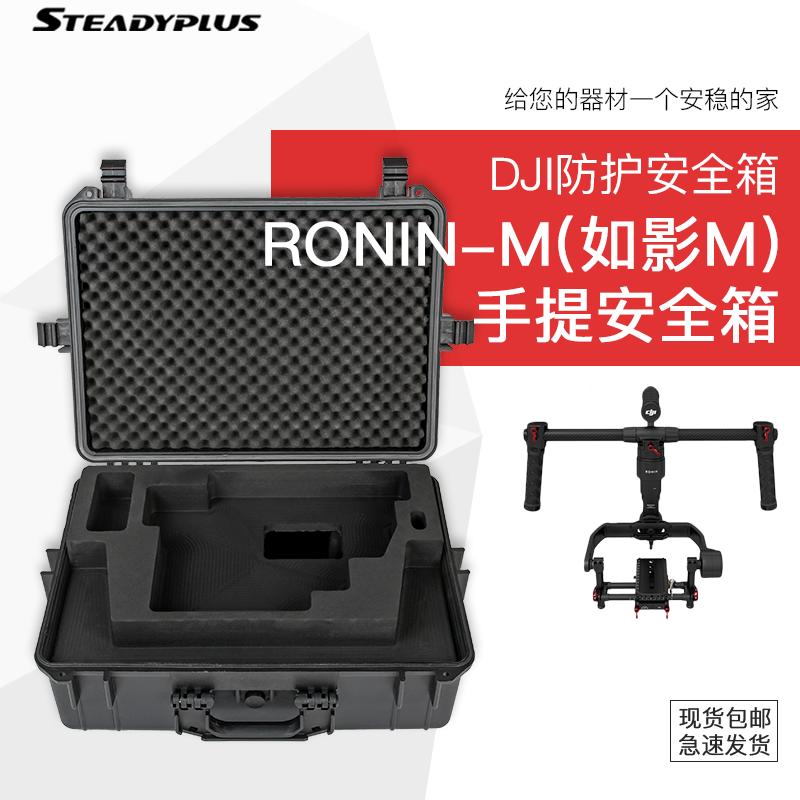DJI Ronin-M(大疆 如影M) 手提安全箱 设备箱 保护箱 防水防暴箱
