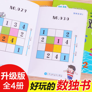 Sudoku 3-6-9 year-old children's intellectual potential development early childhood mathematics thinking training title set pupils Sudoku puzzle book entry primary grade forty-six small squares Kindergarten Fun crossword portable books