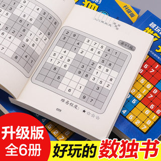 Getting primary intellectual development Sudoku thinking training title set squares filled words alone game chess puzzle game best-selling book an upgraded version of sudoku books Sudoku 6 senior title of this book Pupils child Sudoku