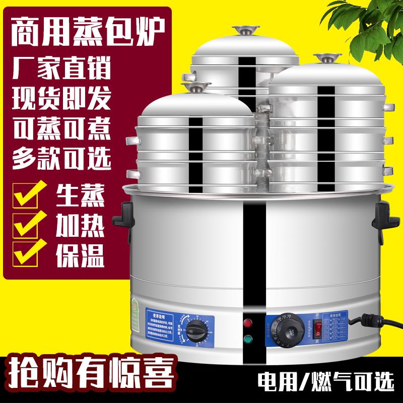 蒸蒸汽机全自动蒸锅蒸包炉小笼包商用电蒸炉早餐小型蒸柜v蒸汽包子