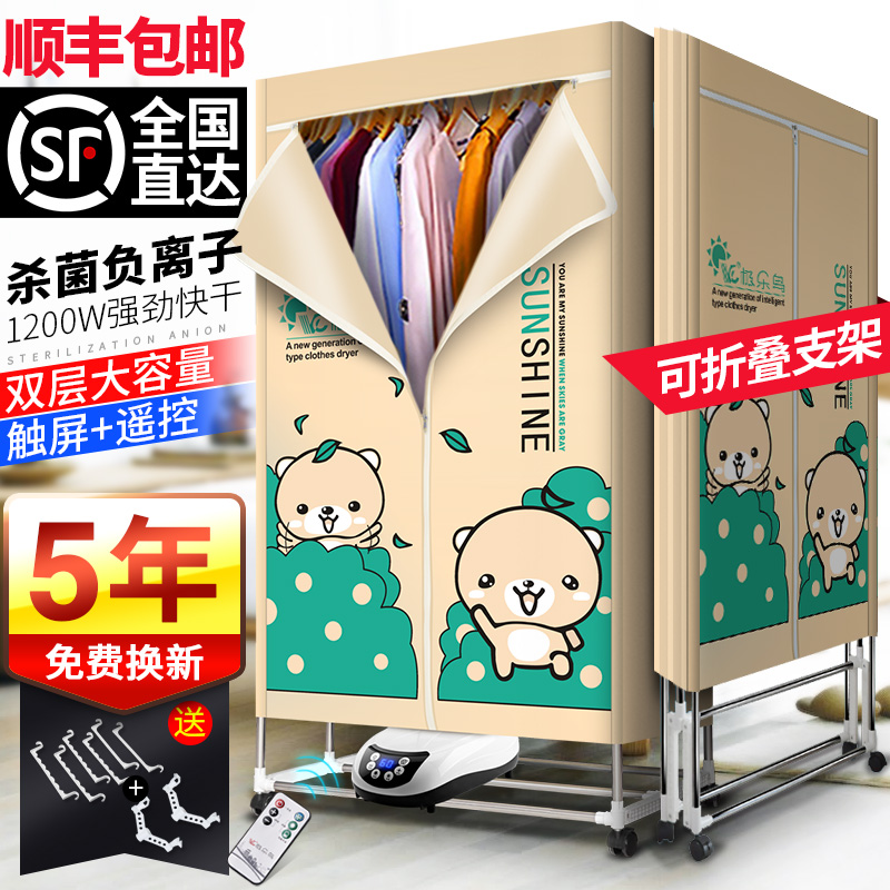 c1ac3e580 Roasted clothes dryer Baby Special folding clothes dryer home mute power  baby dryer air dryer