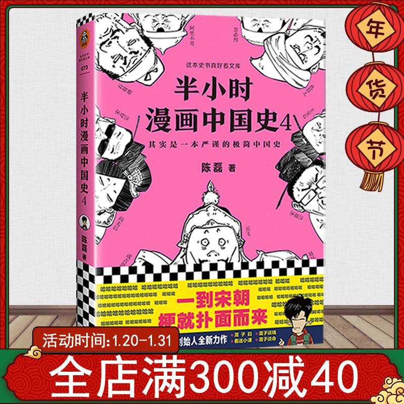 现货正版 半小时漫画中国史4 陈磊混子曰 中国通史帝王历史漫画上下五千年 半个小时系列唐诗经济学世界史全套1234二混子的书籍