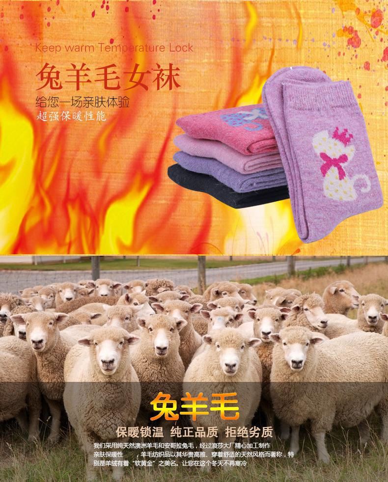 兔羊毛袜_01