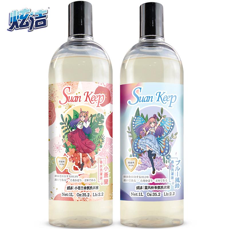 炫洁抑菌香氛香水洗衣液机洗手洗摩擦生香家用实惠装衣物清洁剂