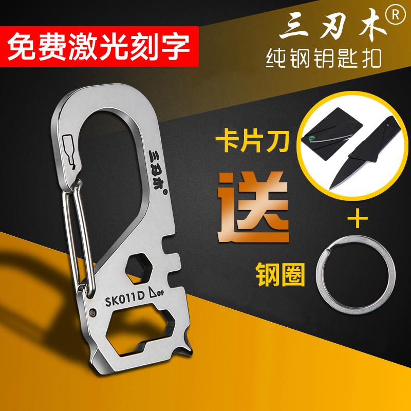 工具三刃木男士钥匙扣腰挂多功能汽车卡不锈钢钥匙扣正品钥匙扣