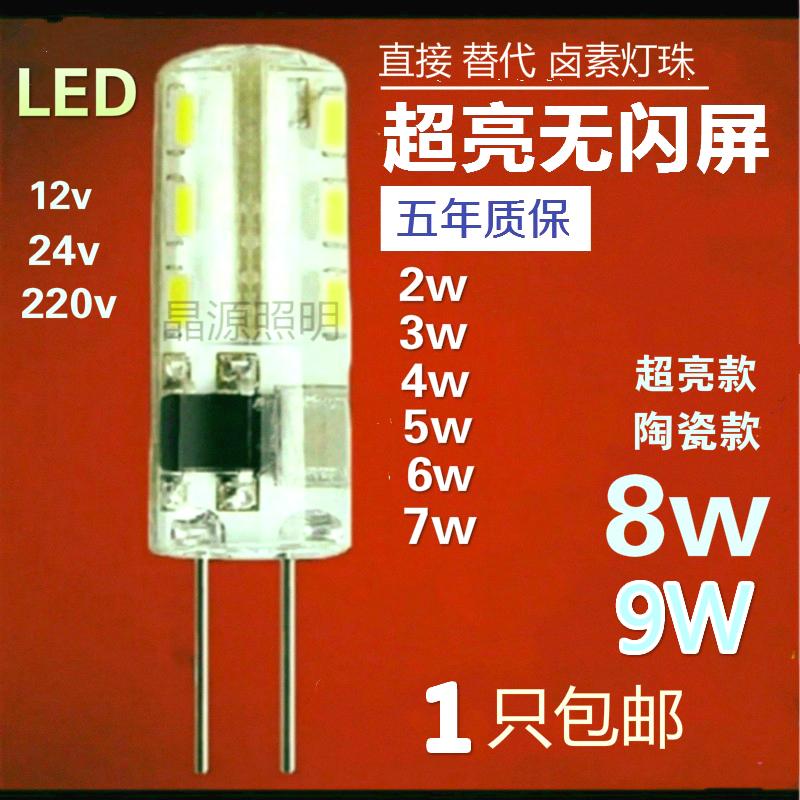 g4led灯珠12v高亮3w灯珠插泡低压水晶灯220v小灯泡插脚节能灯