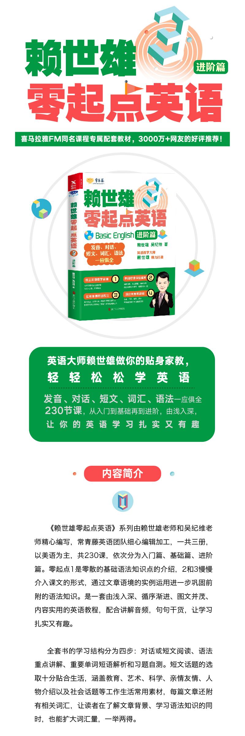 賴世雄零起點英語學習 基礎+入門+進階[PDF+音頻]圖片 No.4